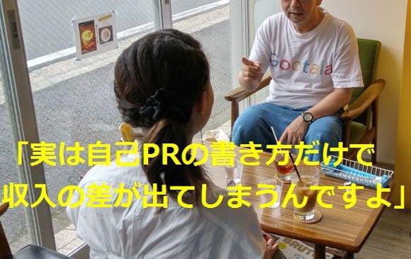 3万円と30万円、パパ活女子の収入の差は?稼げるコツ実は自己PRにあります